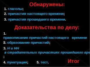 Обнаружены: 1. глаголы; 2. причастия настоящего времени; 3. причастия прошедш