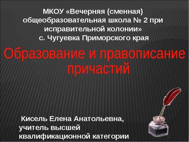 МКОУ «Вечерняя (сменная) общеобразовательная школа № 2 при исправительной кол...