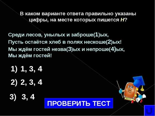 В каком варианте ответа правильно указаны цифры, на месте которых пишется Н?...