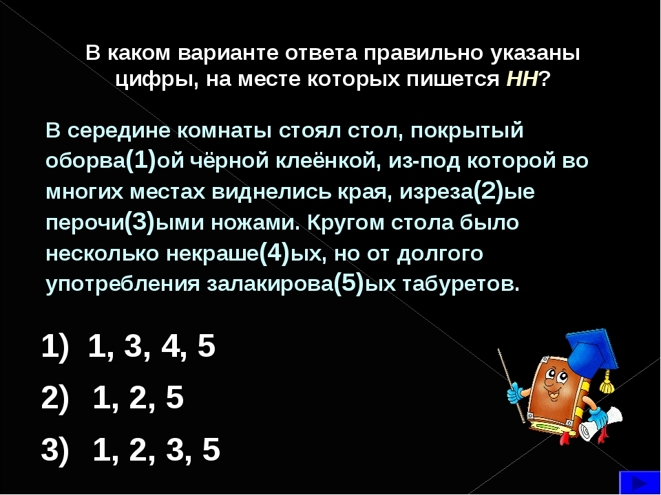 В каком варианте ответа правильно указаны цифры, на месте которых пишется НН?...