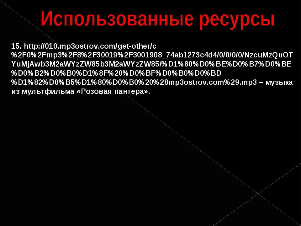 15. http://010.mp3ostrov.com/get-other/c%2F0%2Fmp3%2F8%2F30019%2F3001908_74ab...