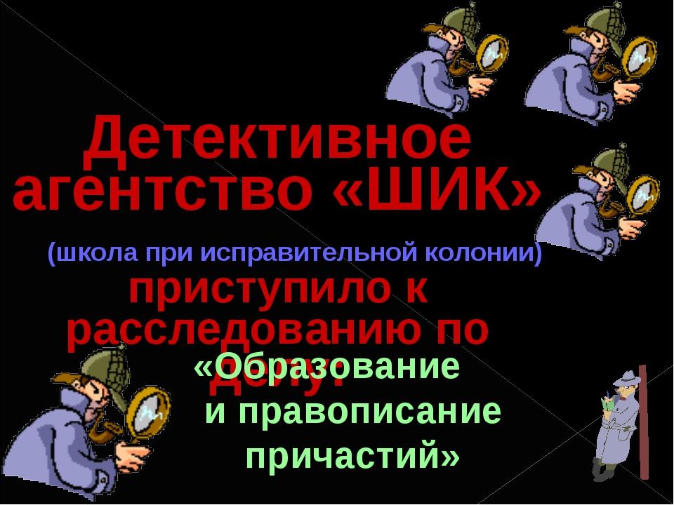 Детективное агентство «ШИК» (школа при исправительной колонии) приступило к р...