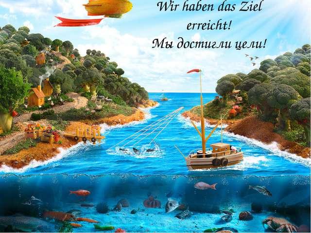 """""""Учу немецкий"""" В. Берестов Окно – das Fenster Стол – der Tisch Ты по-неме..."""