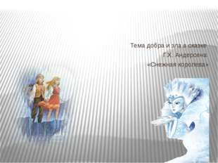 Тема добра и зла в сказке Г.Х. Андерсена «Снежная королева»