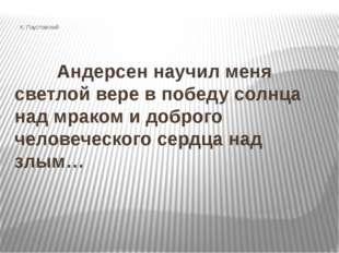К. Паустовский Андерсен научил меня светлой вере в победу солнца над мраком