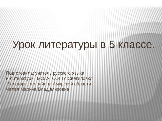 Урок литературы в 5 классе. Подготовила: учитель русского языка и литературы...