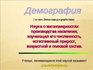 ( от греч. Demos-народ и grapho-пишу) Наука о закономерностях производства на