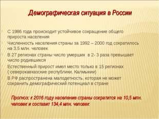 Демографическая ситуация в России С 1986 года происходит устойчивое сокращени