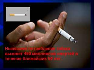 Нынешнее потребление табака вызовет 450 миллионов смертей в течение ближайших