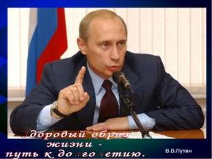 В.В.Путин