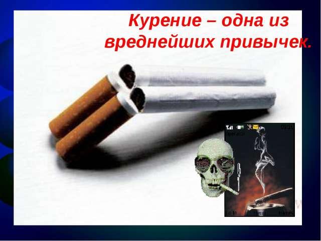 Курение – одна из вреднейших привычек.