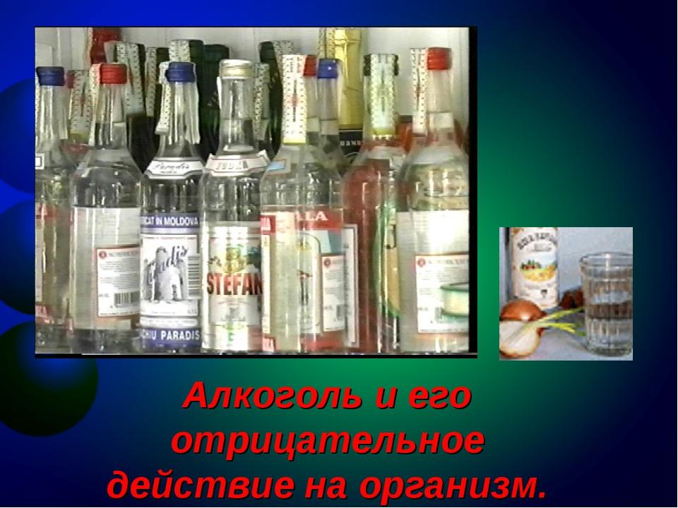 Алкоголь и его отрицательное действие на организм.