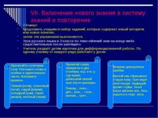 VII. Включение нового знания в систему знаний и повторение 7-8 минут; предлож