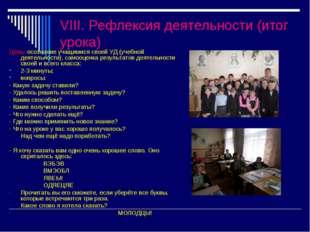 VIII. Рефлексия деятельности (итог урока) Цель: осознание учащимися своей УД
