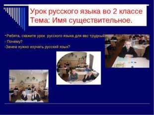 Урок русского языка во 2 классе Тема: Имя существительное. -Ребята, скажите у