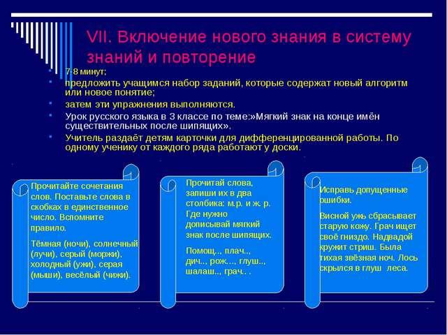 VII. Включение нового знания в систему знаний и повторение 7-8 минут; предлож...