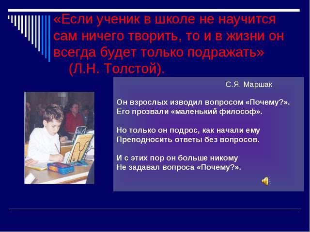 «Если ученик в школе не научится сам ничего творить, то и в жизни он всегда б...