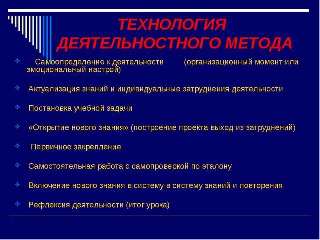 ТЕХНОЛОГИЯ ДЕЯТЕЛЬНОСТНОГО МЕТОДА Самоопределение к деятельности (организаци...