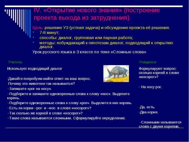 IV. «Открытие нового знания» (построение проекта выхода из затруднения) Цель:...