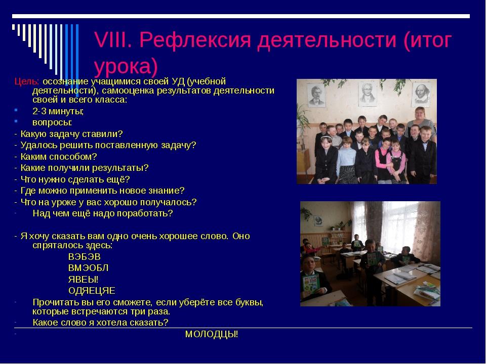 VIII. Рефлексия деятельности (итог урока) Цель: осознание учащимися своей УД...