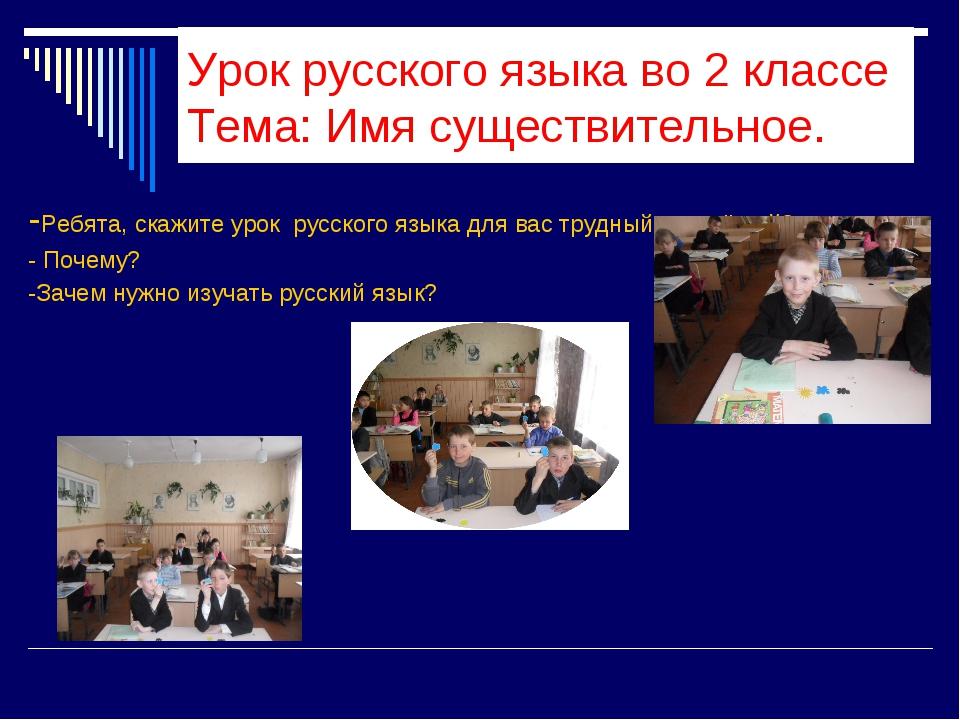 Урок русского языка во 2 классе Тема: Имя существительное. -Ребята, скажите у...