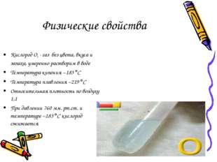 Физические свойства Кислород O2 - газ без цвета, вкуса и запаха, умеренно рас