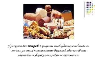 Присутствие жиров в рационе необходимо, ежедневный минимум этих питательных в