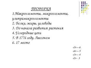 ПРОВЕРКА Макроэлементы, микроэлементы, ультрамикроэлементы 2. Белки, жиры, уг