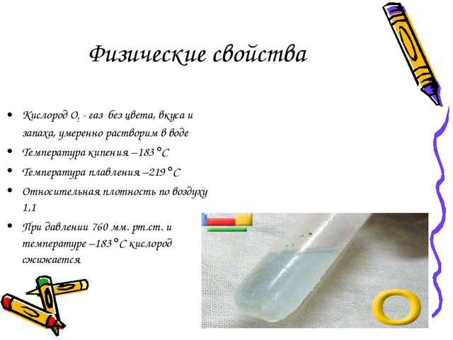 Физические свойства Кислород O2 - газ без цвета, вкуса и запаха, умеренно рас...