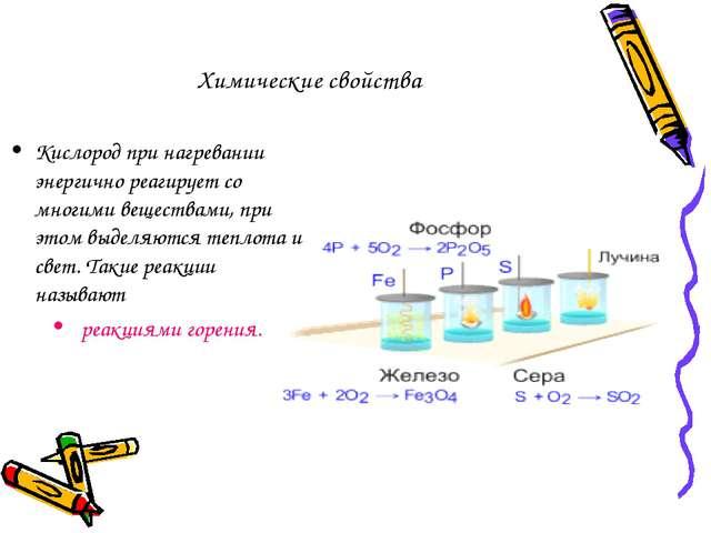 Химические свойства Кислород при нагревании энергично реагирует со многими ве...