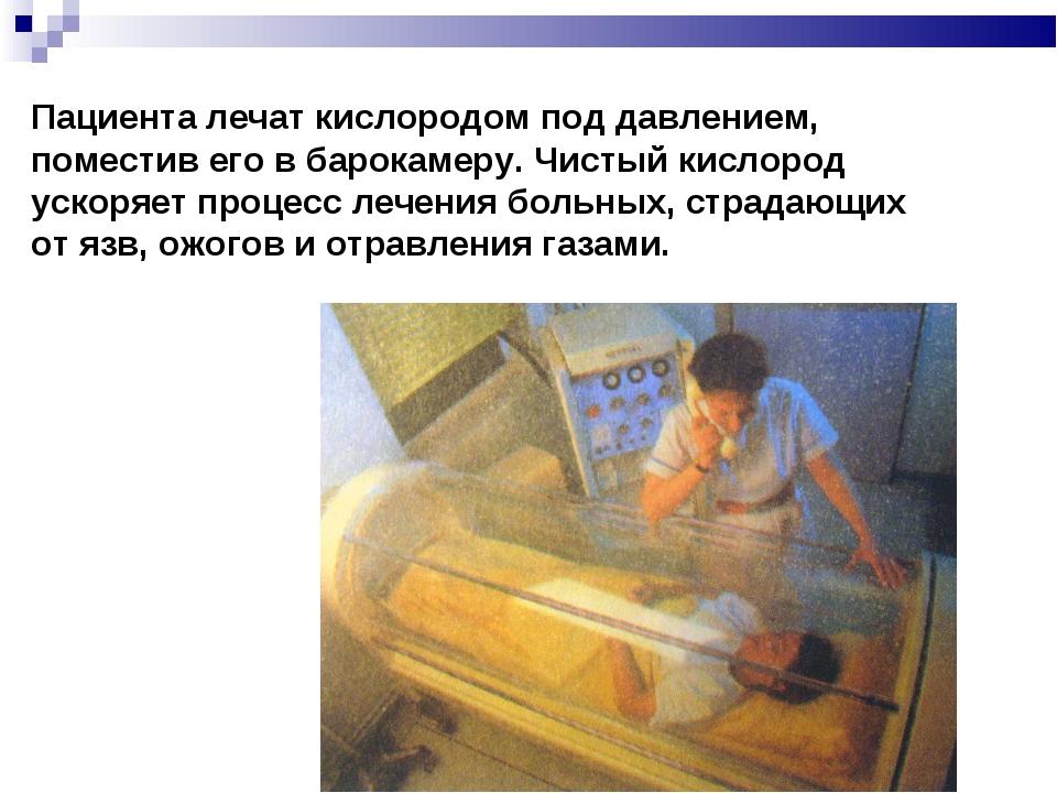 Пациента лечат кислородом под давлением, поместив его в барокамеру. Чистый ки...