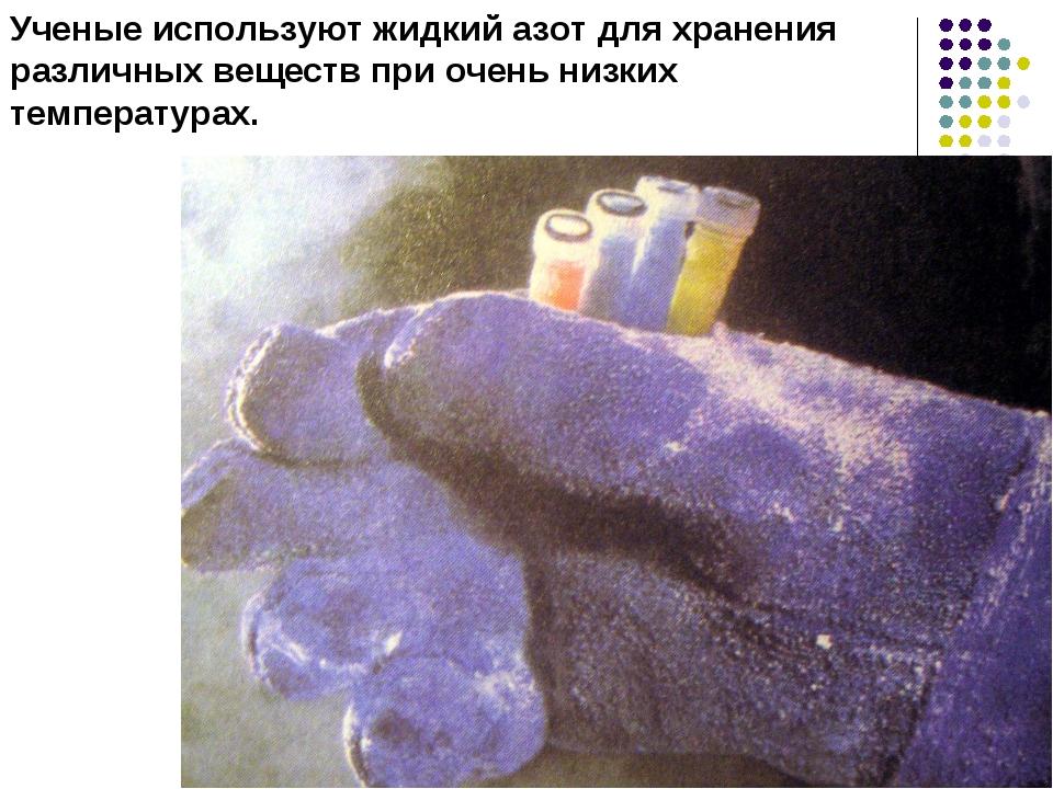 Ученые используют жидкий азот для хранения различных веществ при очень низких...
