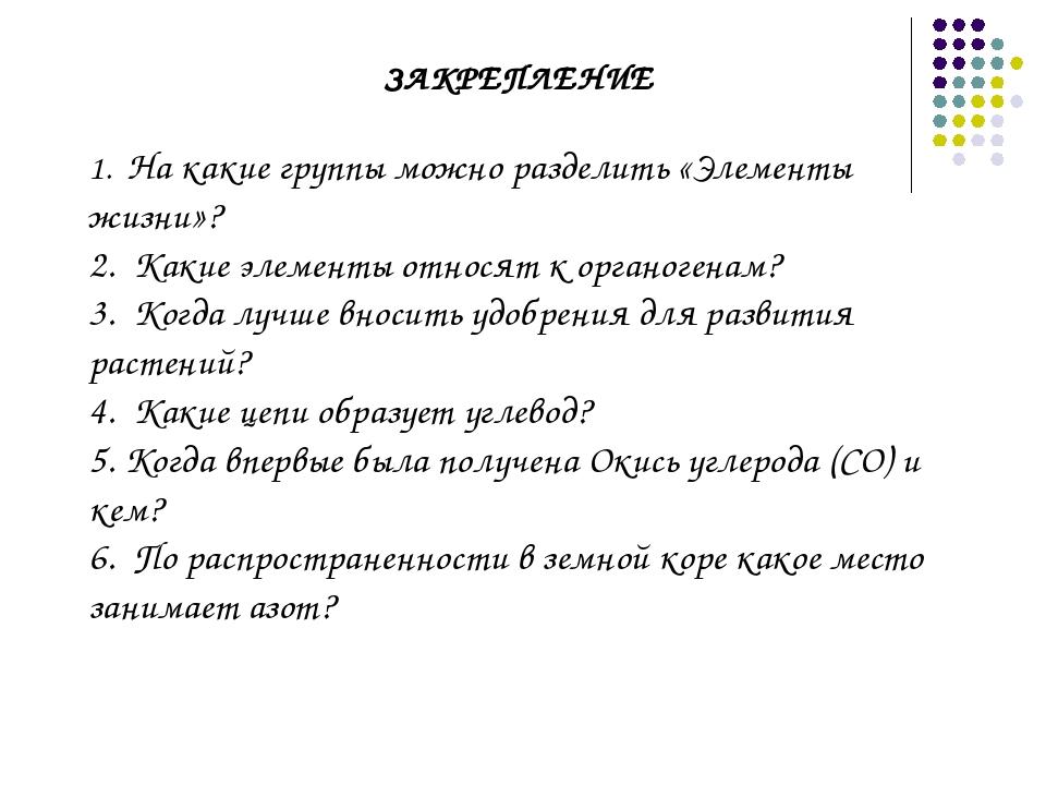 ЗАКРЕПЛЕНИЕ 1. На какие группы можно разделить «Элементы жизни»? 2. Какие эле...