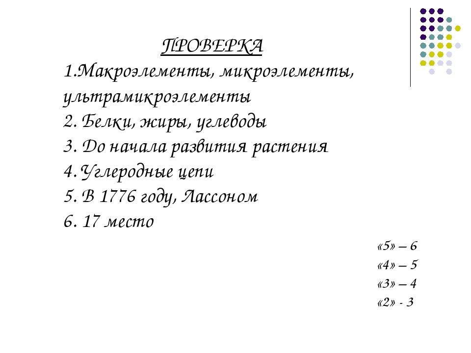 ПРОВЕРКА Макроэлементы, микроэлементы, ультрамикроэлементы 2. Белки, жиры, уг...