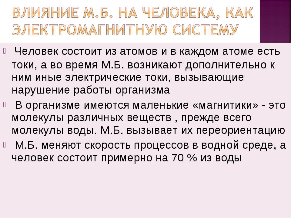 Человек состоит из атомов и в каждом атоме есть токи, а во время М.Б. возник...
