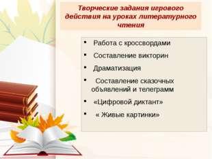 Творческие задания игрового действия на уроках литературного чтения Работа с