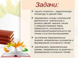 Задачи: изучить психолого – педагогическую литературу по данной теме; формиро