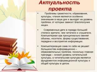 Актуальность проекта Проблемы грамотности, образования, культуры, чтения явля
