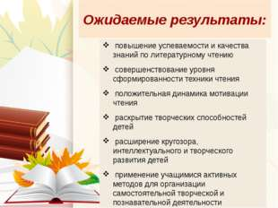 Ожидаемые результаты: повышение успеваемости и качества знаний по литературно