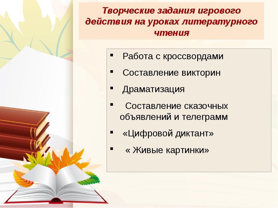 Творческие задания игрового действия на уроках литературного чтения Работа с...