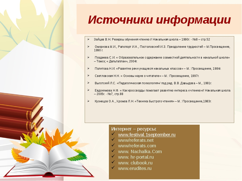 Источники информации Зайцев В.Н. Резервы обучения чтению // Начальная школа –...