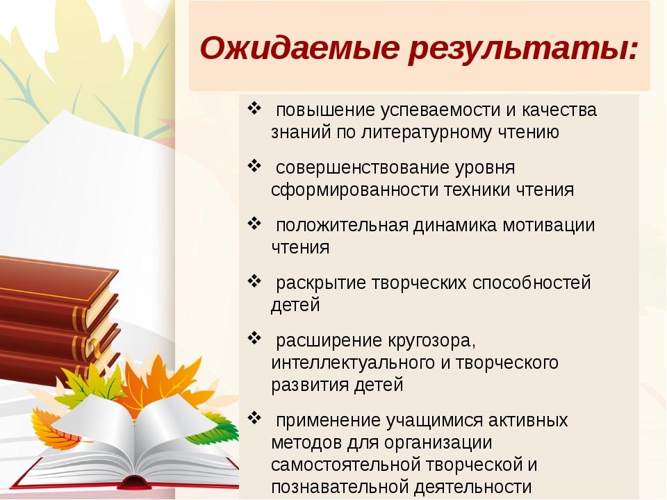 Ожидаемые результаты: повышение успеваемости и качества знаний по литературно...