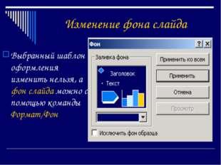 Изменение фона слайда Выбранный шаблон оформления изменить нельзя, а фон слай