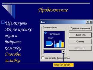 Продолжение Щелкнуть ЛК по кнопке окна и выбрать команду Способы заливки КНОП