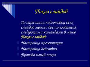 Показ слайдов По окончании подготовки всех слайдов можно воспользоваться след