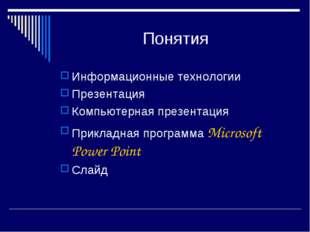Понятия Информационные технологии Презентация Компьютерная презентация Прикла