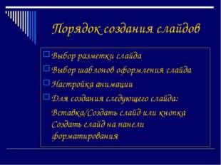 Порядок создания слайдов Выбор разметки слайда Выбор шаблонов оформления слай