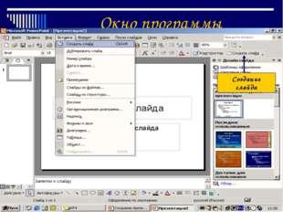 Окно программы Создание слайда Создание слайда
