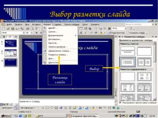 Выбор разметки слайда Разметка слайда Выбор