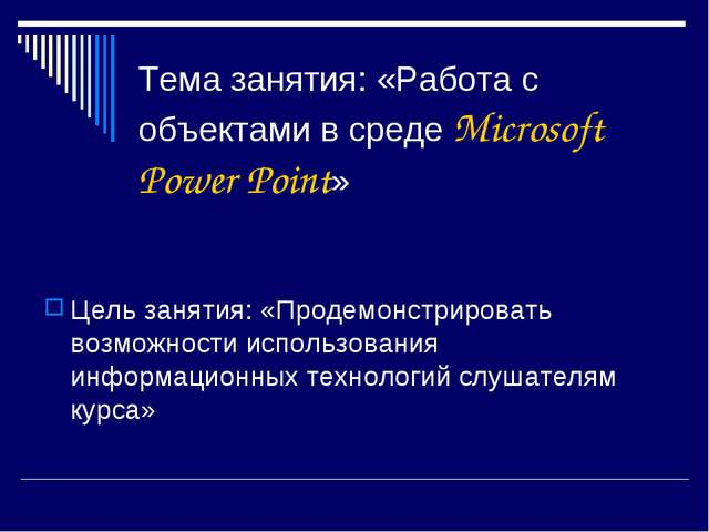 Тема занятия: «Работа с объектами в среде Microsoft Power Point» Цель занятия...